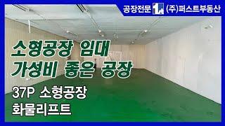 [No.3719] 군포공장 3층 37P 임대 소형공장 …