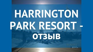 HARRINGTON PARK RESORT 5 Турция Анталия отзывы – отель ХАРРИНГТОН ПАРК РЕЗОРТ 5 Анталия отзывы видео
