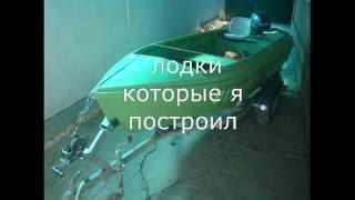 самодельная лодка из фанеры часть 1(Подробная технология самостоятельной постройки лодки, отвечающей всем критериям безопасности, надежный..., 2016-06-04T23:21:32.000Z)