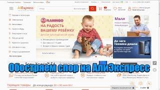 Обострение спора на AliExpress.Не дай себя сделать лохом!(, 2015-04-19T22:16:00.000Z)