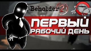 Beholder 2 - ПЕРВЫЙ РАБОЧИЙ ДЕНЬ (Beta)