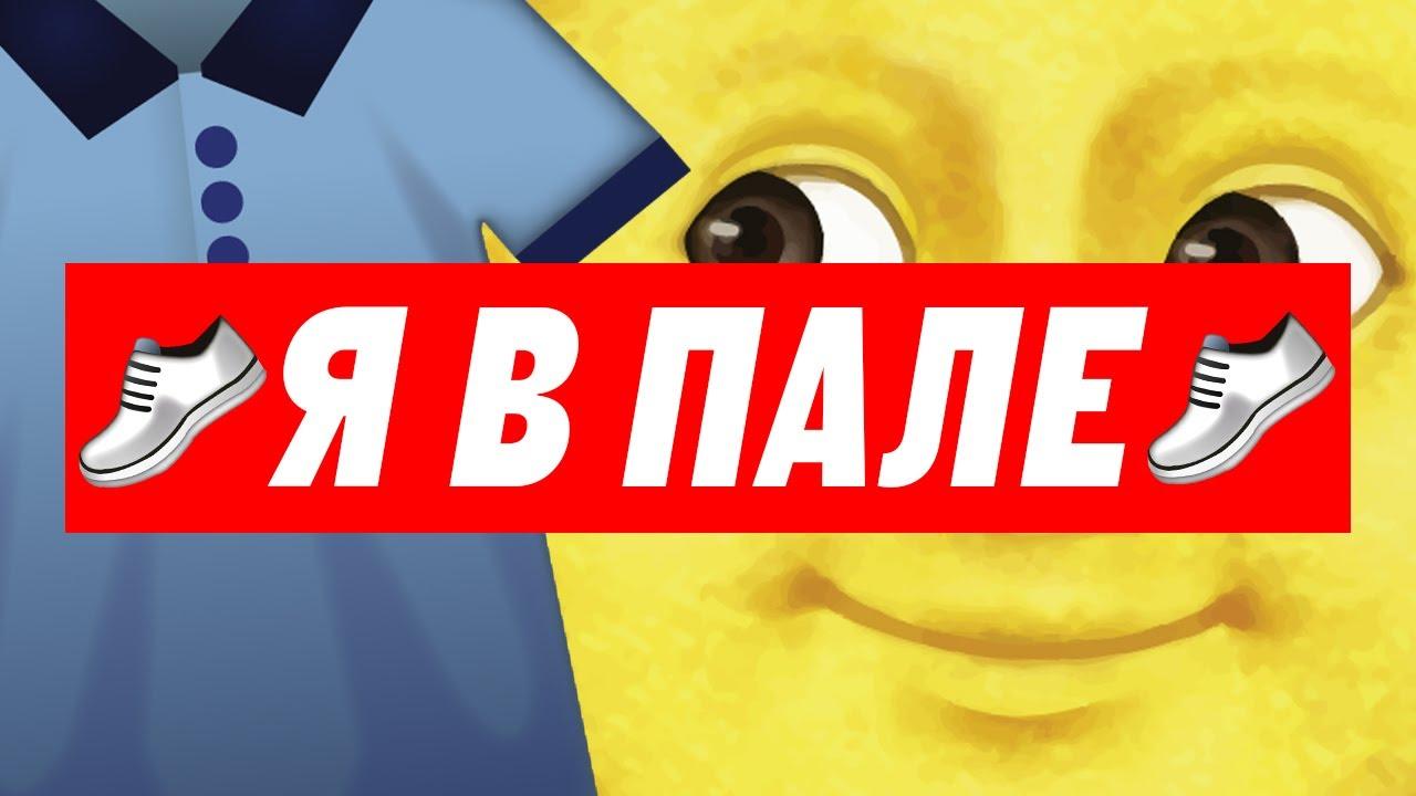l1k3r - я в пале (Премьера 2019) - YouTube
