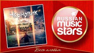 """ОФИЦИАЛЬНЫЙ САУНДТРЕК ФИЛЬМА """"ЧЕРНОВИК"""" ✮ 2018 ГОД ✮"""