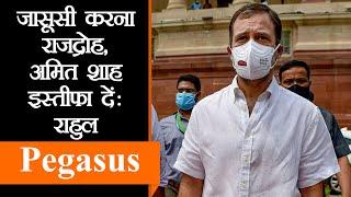 Pegasus मामले में Modi की भूमिका की जाँच होः Rahul। Sidhu ने Amarinder की मौजूदगी में संभाला पद