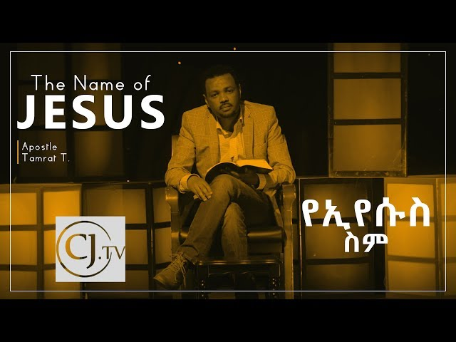 Apostle Tamrat Tarekegn - The Name of Jesus   Teaching   CJ TV