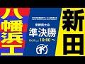 【八幡浜工 VS 新田】第99回全国高校サッカー選手権大会 愛媛県大会・準決勝