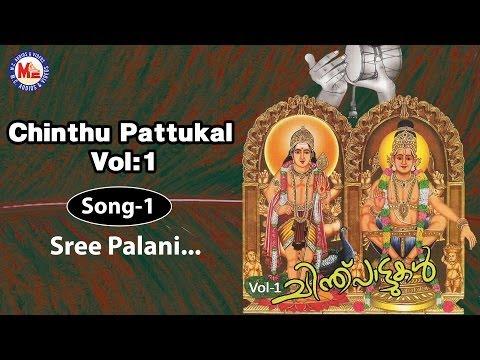 Sree palani - Chinthu Pattukal (Vol-1)