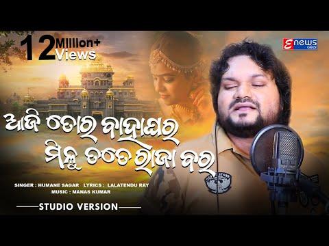 Aaji Tora Bahaghara Milu Tate Raja Bara-Odia New Sad Song - Humane Sagar-Manas Kumar-Studio Version