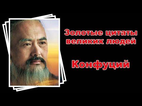 Конфуций.  Золотые цитаты для мотивации!