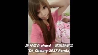 謝和弦 R-chord – 謝謝妳愛我(DJ_Cheung 2017 Remix)