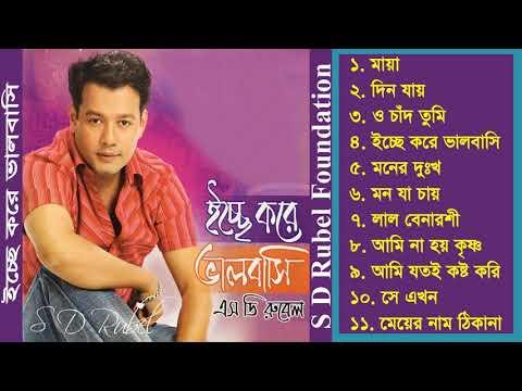 Ecche Kore Valobasi || S D Rubel || Bangla Audio Album Song || SDRF