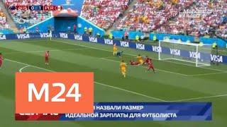 Москвичи назвали размер идеальной зарплаты для футболиста - Москва 24