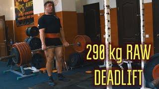 Тяга становая 290 кг