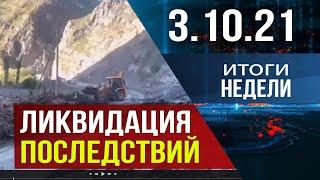 Новости Дагестана Итоги недели за 3 10 2021 года