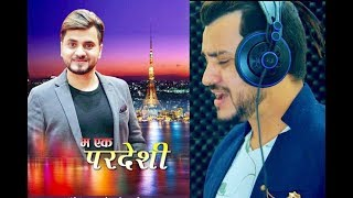 Ma Ek Pardeshi Max Nepal New Nepali Modern Pop Song 2075 2018.mp3