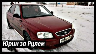 Тест-Драйв; Юрин за Рулём:Hyundai Accent