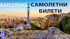 Директни самолетни билети до Барселона