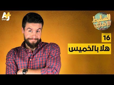 السليط الإخباري -  هلا بالخميس | الحلقة (16) الموسم الرابع