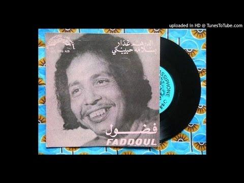 Fadoul Fadaul (Morocco): Darham ghaddar (1971:African Psych Funk Rock)