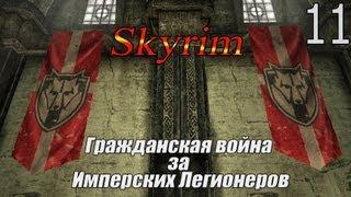 Skyrim - Гражданская Война за Империю - Штурм Виндхельма (Серия 11)