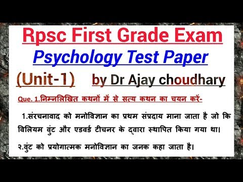 Test Paper: First Grade Psychology-मनोविज्ञान (Unit-1) by Dr Ajay choudhary