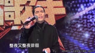 20140223/我要當歌手節目錄影/蕭敬騰/讓每個人都心碎