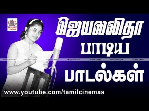 செல்வி.ஜெயலலிதா பாடிய பாடல்கள்  Jayalalitha Singing Songs