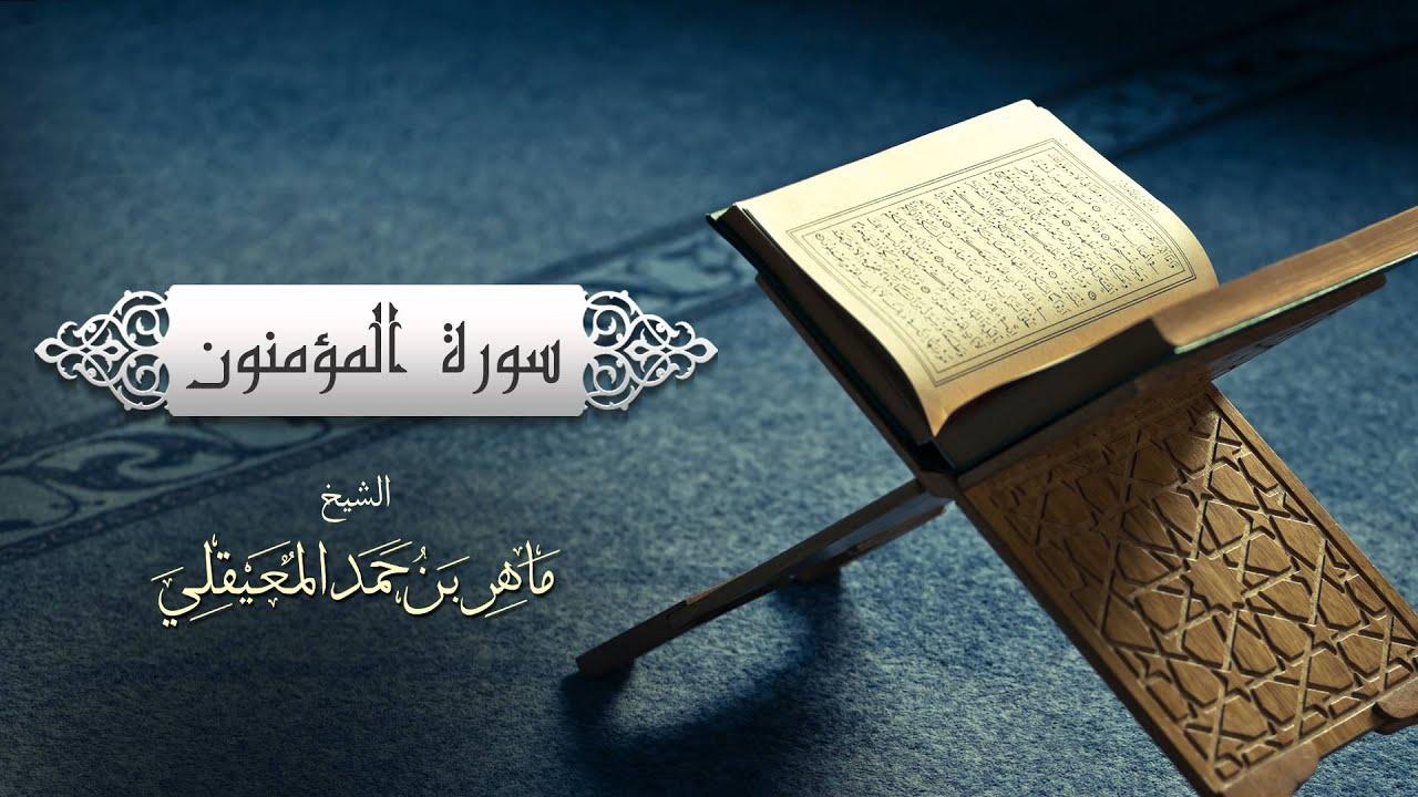 الشيخ ماهر المعيقلي - سورة المؤمنون (النسخة الأصلية) | ( Surat Al-Mu'minun (Official Audio