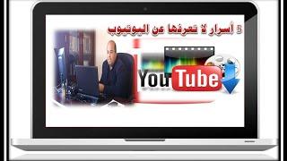 اسرار و مميزات رائعة لا تعلم عنها في في اليوتيوب قناة المحترف التعليمية درس 117