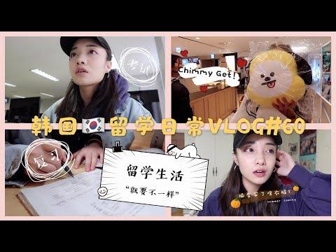 韩国VLOG | 韩国留学一周超长VLOG(feat.准备会计考试、阿玛尼权利气垫不专业实测)| #60