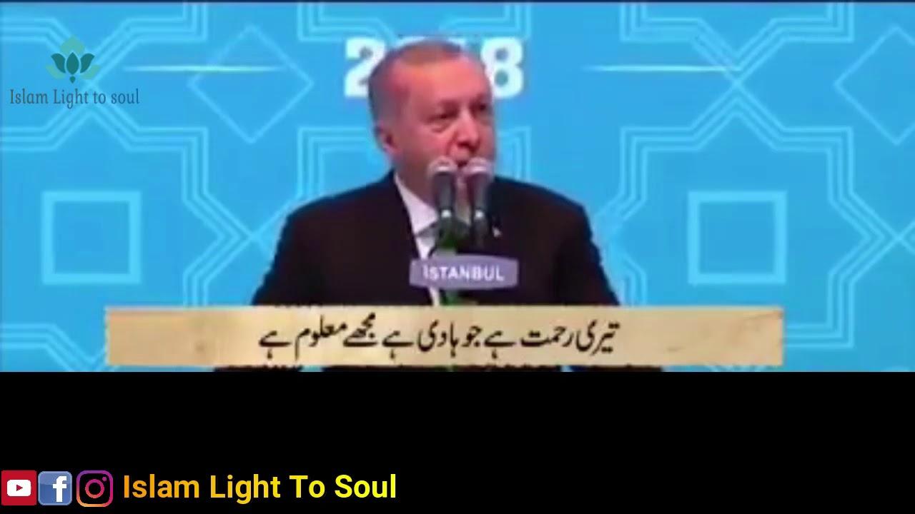 Turkey President Tayyab Erdogan reading poetry in the love Prophet Muhammad (PBUH)