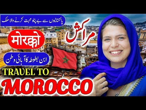 Travel To Morocco | Full History And Documentary About Morocco In Urdu & Hindi | مراکش کی سیر