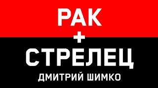 РАК+СТРЕЛЕЦ - Совместимость - Астротиполог Дмитрий Шимко