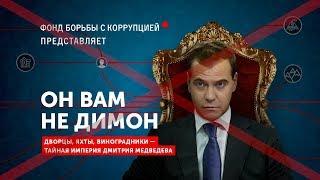 """YouTube удаляет фильм """"Он вам не Димон"""""""