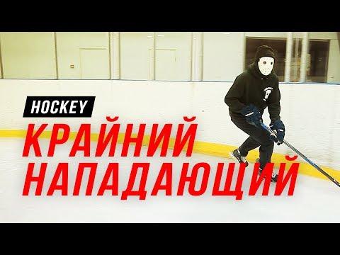 ОБУЧЕНИЕ ИГРЕ КРАЙНЕГО НАПАДАЮЩЕГО | Хоккей.