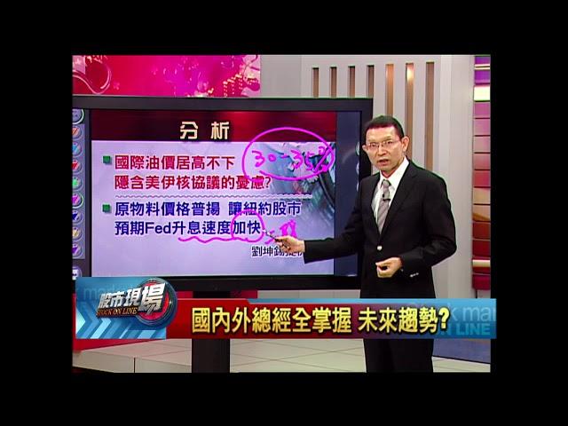 【股市現場-非凡商業台鄭明娟主持】20180426part.2(劉坤錫)