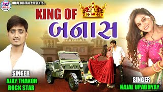 KING OF BANAS || AJAY THAKOR ||  KAJAL UPADHYAY || 3 IN 1 GUJRATI SAD SONG || HIRAL DIGITAL