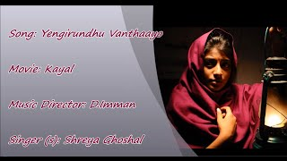 Yengirindhu Vandhaayo - Kayal 2015 Karaoke tamil song with Lyric | HQ HD |