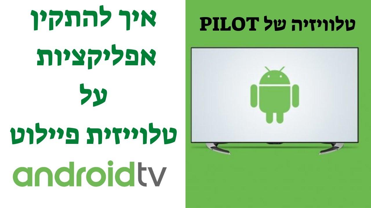 קניתם טלוויזיה של פיילוט Pilot משופרסל ? כך תתקינו אפליקציות - מדריך 2020