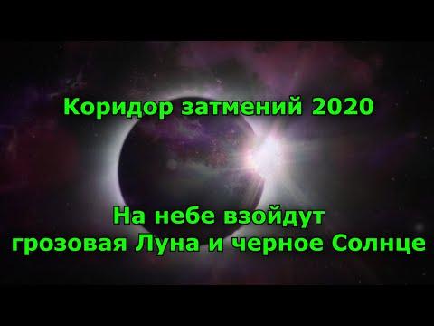 Коридор затмений 2020.  Грозовая Луна и черное Солнце на небе.