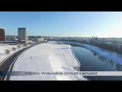 Отменена чрезвычайная ситуация в Вильнюсе