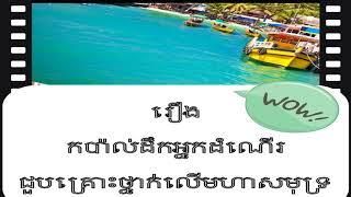 កប៉ាល់ដឹកអ្នកដំណេីរ ជួបគ្រោះថ្នាក់លេីមហាសមុទ្រ- រឿងនិទានខ្មែរ - រឿងនិទាន | Khmer Fairy Tales