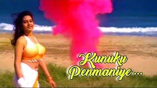 """Kunuku Penmaniye"" -  Mr.Butler Malayalam Movie Song | Dileep | Innocent |  Ruchitha Prasad"
