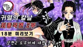 귀멸의 칼날 최종국면 2부 스토리 리뷰 - 신쥬로, 카…