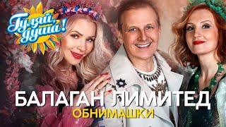 Балаган Лимитед - Обнимашки - Новые песни