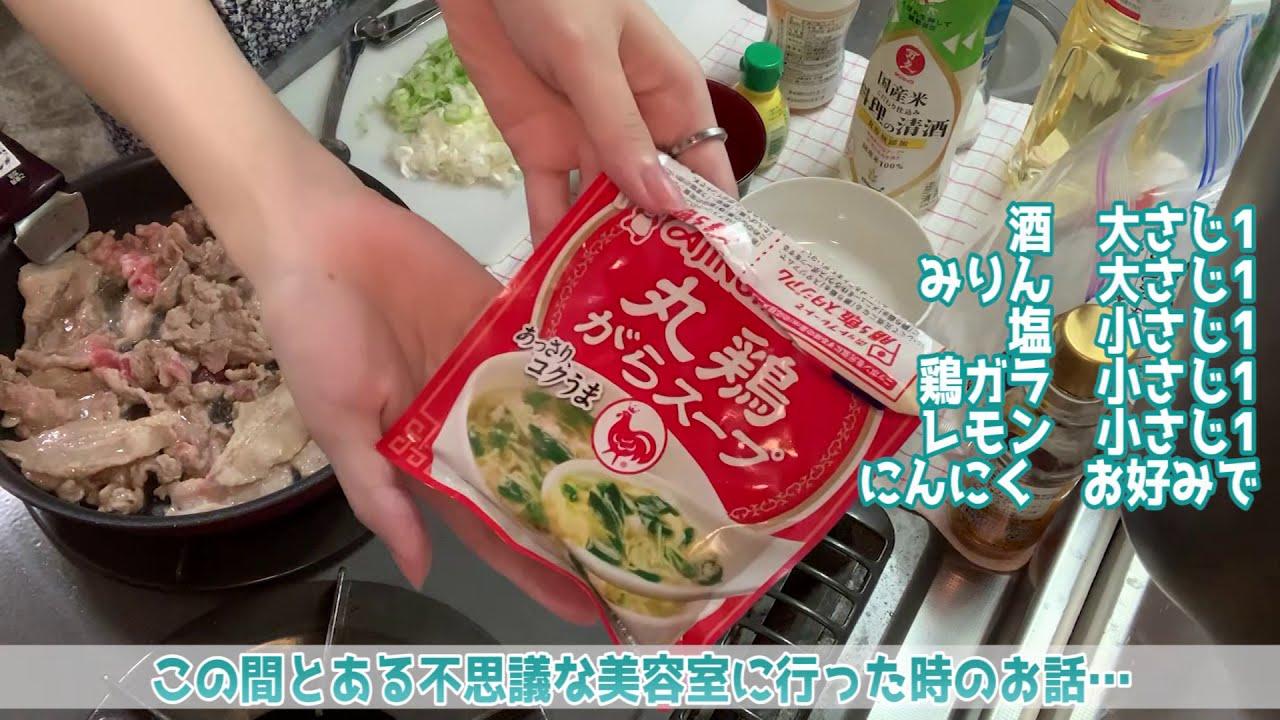 本当にハマりすぎてる〈ネギ塩豚丼〉の作り方をご紹介します【ゆんみ】