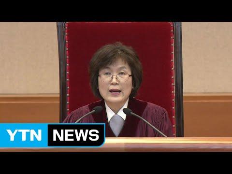 """[전문] """"피청구인 대통령 박근혜를 파면한다"""" / YTN (Yes! Top News)"""
