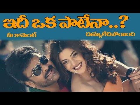 Thumbnail: Khaidi No 150 SUNDARI Song Review | Chiranjeevi | Kajal Aggarwal | DSP | Devi Sri Prasad | Latest
