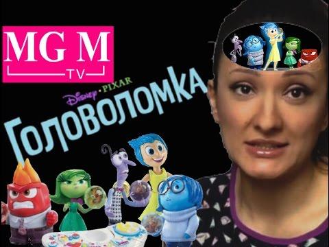 Мультфильм ГОЛОВОЛОМКА (Inside Out) обзор игрушек на русском Disney/Pixar  MGM