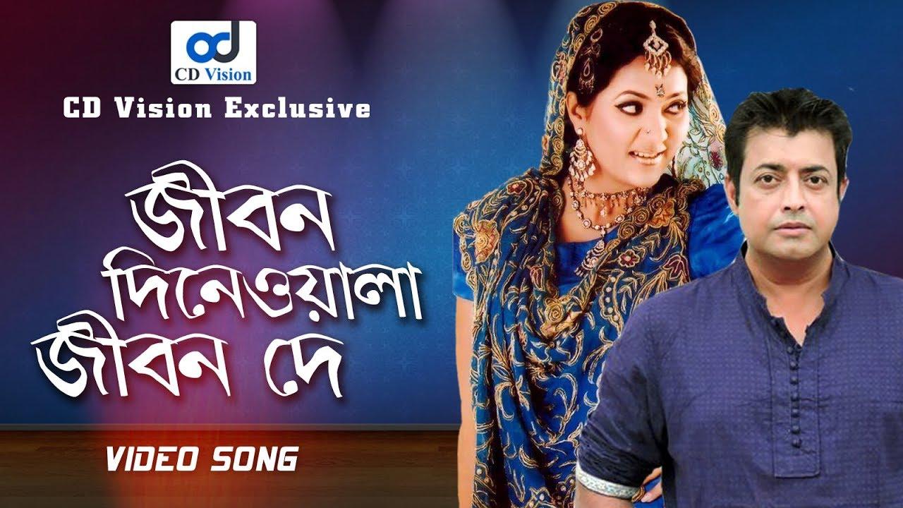 Jibon Dene Wala Jibon Da | Omor Sani | Mukti | Chader Alo Movie Song | Bangla New Song 2017